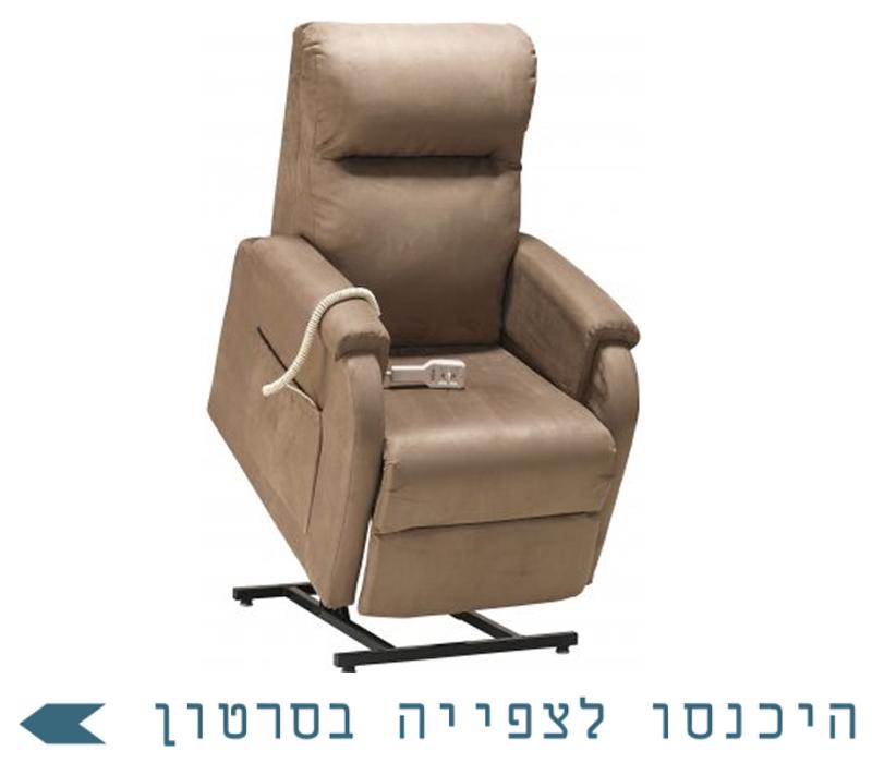 מצטיין כורסאות קימה | כורסאות הרמה חשמליות - הדיבר החמישי TW-44
